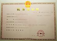 佳昊公司税务证书